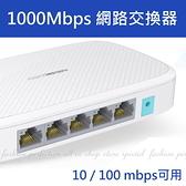 【GU405】5埠交換器10/100/1000Mbps 5port桌上型超高速乙太網路交換器HUB 集線器 EZGO商城