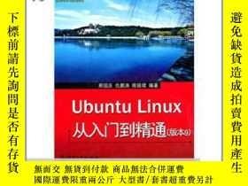 二手書博民逛書店Ubuntu罕見Linux 從入門到精通(版本9)18910 邢
