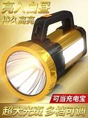 手電筒 手電筒強光充電戶外超亮遠射led大功率家用手提巡邏礦氙氣探照燈 至簡元素