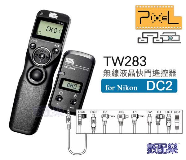 數配樂 Pixel 品色 TW283 for Nikon DC2 無線液晶 快門遙控器 縮時攝影 定時 快門線 D7200 D5500