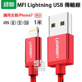 【飛兒】充電更快速 ! 綠聯 MFI 認證 Lightning 傳輸線 1米 iPhone 充電線 尼龍編織 i7 紅