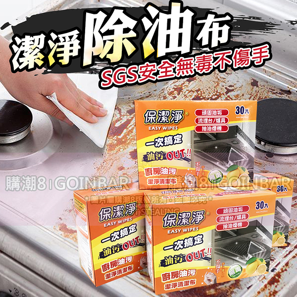 【回購首選】保潔淨 廚房油污清潔布 30入/盒 無毒不傷手 SGS認證 主婦必備 超級除油布