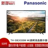 *新家電錧*【Panasonic國際TH-50EX550W】50吋 4K聯網液晶顯示器