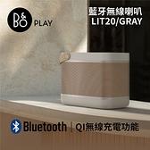 【台灣公司貨+24期0利率】B&O Play Beolit 20 GRAY 無線藍芽喇叭 星光銀