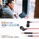 E-books S49 音控接聽鋁製入耳式耳機