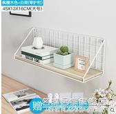 墻上置物架墻壁隔板臥室裝飾廚房木板衛生間免打孔鐵藝掛墻收納架 NMS名購新品