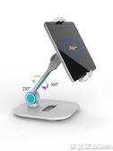 手機平板支架 手機支架桌面ipad平板電腦架子創意旋轉支撐架iphone通用 瑪麗蘇