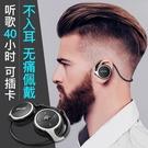 無線運動藍芽耳機雙耳頭戴式跑步掛耳掛脖不...