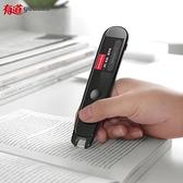 網易有道詞典筆升級款便攜掃描翻譯筆學習中英互譯離線翻譯詞典筆2.0 【全館免運】 YYJ