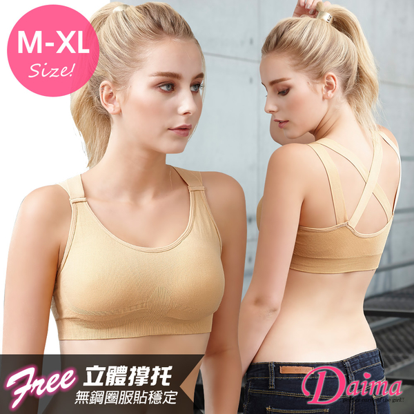 「XY」防震(M-XL)無鋼圈運動內衣,舒適寬肩帶,瑜伽健身居家休閒好穿搭_膚色【Daima黛瑪】