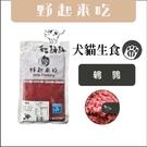 (冷凍2000免運)野起來吃〔犬貓冷凍生食餐,鵪鶉,300g〕產地:台灣