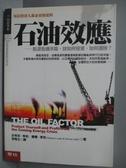 【書寶二手書T3/財經企管_NDF】石油效應_李隆生