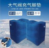 充氣腳墊 長途飛機旅行睡覺神器折疊便攜式腳枕汽車擱腳凳旅遊放腳足踏 LXY183【歐爸生活館】