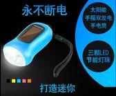 多功能手搖太陽能充電小手電戶外便攜迷你手電筒家用應急燈-享家生活館
