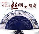 中國風古典折扇絹扇