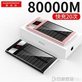 80000M太陽能充電寶超薄小巧便攜大容量毫安多功能戶外移動電源手機通用石墨烯充電器 印象家品