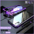 金屬玻璃殼 蘋果 IPhone6 6s ...