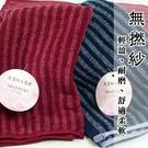 無撚紗 天然棉 童巾 橫條款