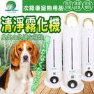 【培菓平價寵物網】次綠康》4L超靜音清淨霧化機 (摩天樓)(贈1L空間除菌液)
