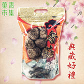 臺灣埔里特大香菇 300G 年節禮袋【菓青市集】
