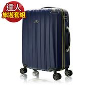 行李箱 旅行箱 奧莉薇閣 超值5套組-尊藏典爵28吋+旅遊收納4件組