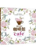 屬於我的咖啡館:盡情揮灑色彩,美麗生活不留白!(暢銷人氣紓壓主題著色畫獨家中文版