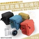 【小咖龍賣場】 相機背包 相機包 微單包 攝影包 防撞 內膽 Sony NEX 3N 5T 5R Samsung NX3000 NX mini