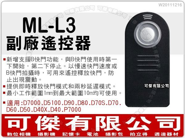 可傑有限公司 全新 for Nikon 副廠 ML-L3 紅外線 無線遙控器 D50 D60 D70 D80 D90 D5100 D7000 P7000