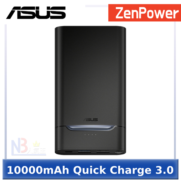 ASUS ZenPower 10000 Quick Charge 3.0 (ABTU018) 行動電源 行充