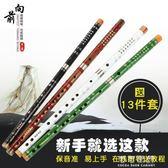 初學者竹笛笛子初學精製苦竹笛g調樂器學生成人f調零基礎入門笛 可可鞋櫃