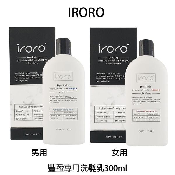 IRORO 豐盈專用洗髮乳 男用洗髮乳 / 女用洗髮乳 300ml