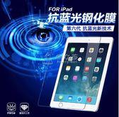 平板電腦保護 蘋果iPad Air2鋼化膜 a1566鋼化玻璃膜 9.7寸 俏女孩