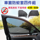 攝彩@車窗防蚊套四件組(前窗+後窗) 汽車前後窗防蚊紗窗 遮陽簾