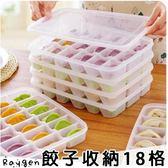 餃子盒 帶蓋18格 保鮮盒 可疊加 冷凍水餃 收納盒 創意廚房用品 單層