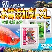 【🐱🐶培菓寵物48H出貨🐰🐹】 (送購物金400元)台灣OTTO》水族用品ME水質添加劑(XL)-2000ml