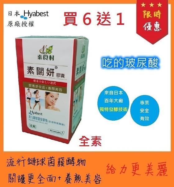 吃的玻尿酸首選 安博氏 素關妍膠囊 Hyabest 流行鏈球菌發酵物(含透明質酸納) 全素食 原廠公司貨