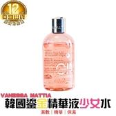 【少女般的肌膚】韓國VANESSA MATTIA鎏金精華液少女水 300ml 菁華液 濕敷 化妝水 保濕