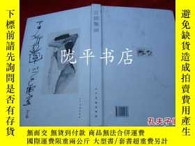 二手書博民逛書店罕見百妍集畫Y21959 石虎[繪] 人民美術出版社 出版201