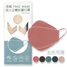 丞威 KF韓系立體防護口罩 10入 多色可選 4D口罩 四層防護 立體口罩 非醫療【YES 美妝】
