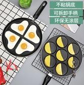 8寸煎雞蛋神器家用不粘鍋七孔煎蛋餃模具鍋迷你早餐煎蛋平底鍋小煎鍋LXY7383【黑色妹妹】