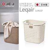 日本JEJ LEQAIR系列 單層洗衣籃 米色