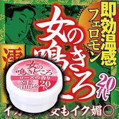 情趣用品-私密聖品【魔法之夜】日本NPG 女之鳴 20路女孩 20歲女孩專用 微香即效溫感情趣提升膏10G