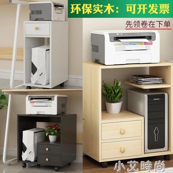 移動電腦主機柜實木辦公室置物架臺式機箱放置收納架托打印機架子 NMS小艾新品