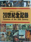 【書寶二手書T7/歷史_YAO】20世紀全記錄1900A.D~1989A.D