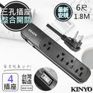 【KINYO】6呎1.8M 3P一開四插安全延長線(WLB-3146)台灣製造‧新安規