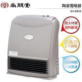 尚朋堂SPF 陶瓷電暖器  SH-8809