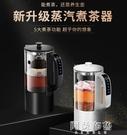 養生壺 帕米煮茶器小型養生壺辦公室家用蒸茶器全自動電熱蒸汽黑茶煮茶壺 阿薩布魯