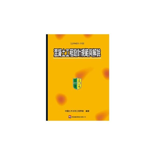 混凝土工程設計規範與解說(土木401-110)