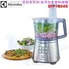 【贈料理食譜+樂活保鮮盒】伊萊克斯 EFP7804S Electrolux 設計家系列全方位食物調理機 料理機