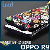 OPPO R9 魔法師系列保護套 軟殼 3D立體浮雕 氣囊設計 防滑全包款 矽膠套 手機套 手機殼 歐珀